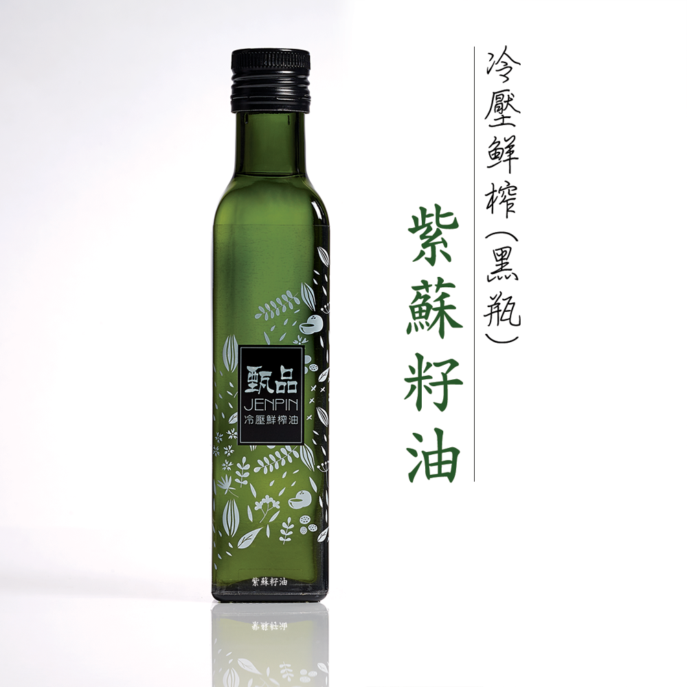 [甄品油舖]冷壓鮮榨油 紫蘇籽油250ml 黑瓶(接單現榨)