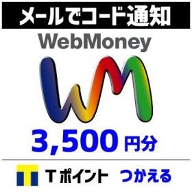 土日祝でも当日コード通知・WebMoney ウェブマネー 3,500P(3,500円分) Tポイント利用OK ポイント消化