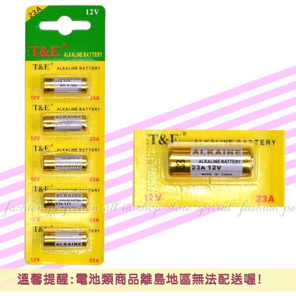 鹼性電池23A(1入) 防盜器遙控器電池 汽機車遙控器電池L1028【GU237】  123便利屋