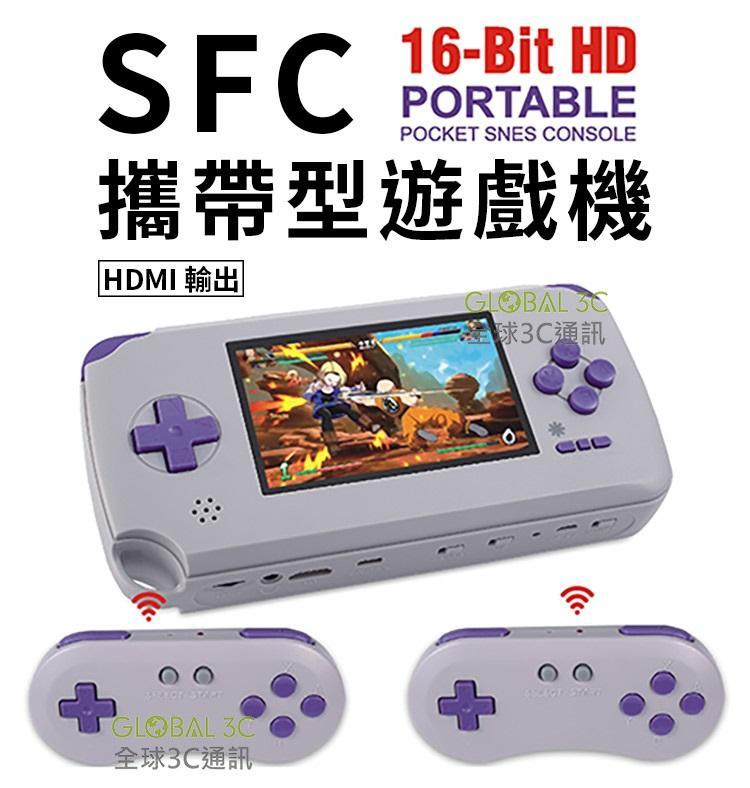 雙無線手把 超級任天堂 掌機 SFC HDMI 電視 輸出 16:9 4:3 切換 SFC互換機 掌上遊戲機