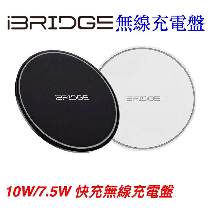 無線充電盤 iBRIDGE 10w/7.5w QI無線充電盤(支援蘋果快充) 黑白雙色 附贈充電線