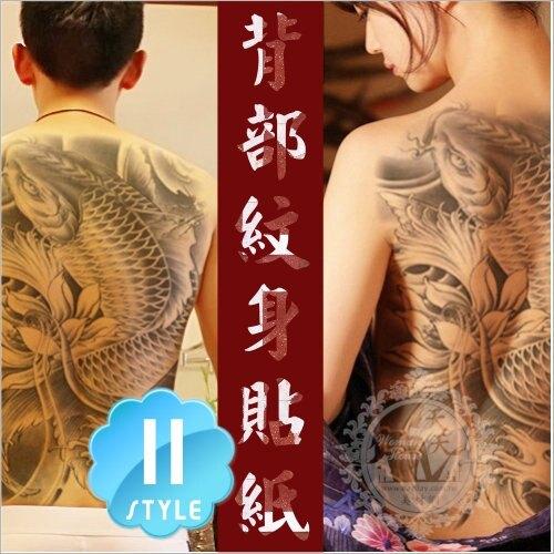 背部紋身刺青轉印貼紙MQB系列(11款隨機出貨)33X24cm [53202]