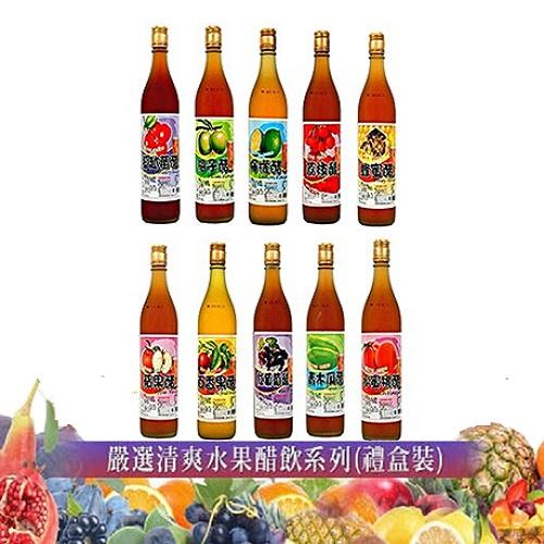 【亞源泉】嚴選清爽水果醋飲系列禮盒十種口味(任選12瓶)加送1瓶