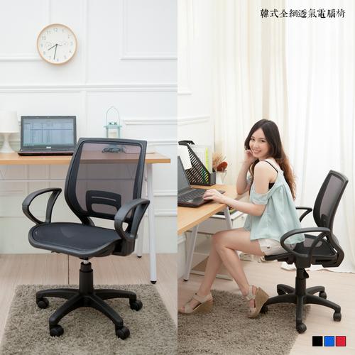 《kihome》韓式全網透氣電腦椅(三色可選)
