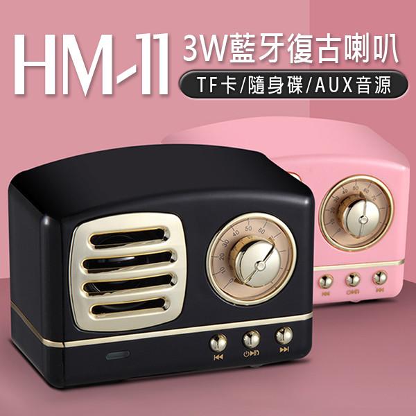 hm-11 3w復古藍牙喇叭