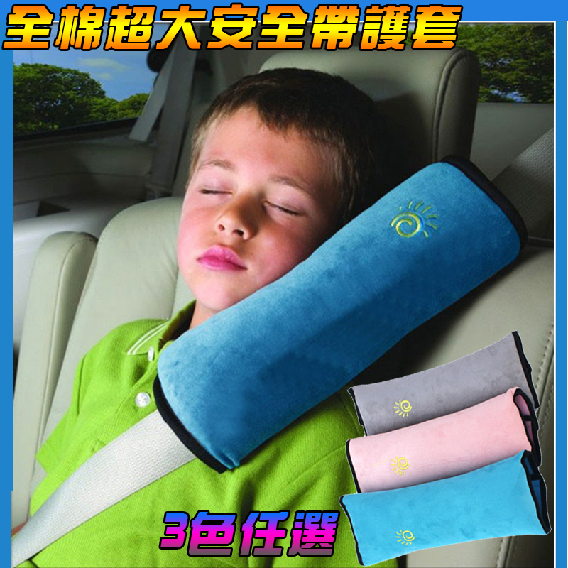 全棉車用超大安全帶護套