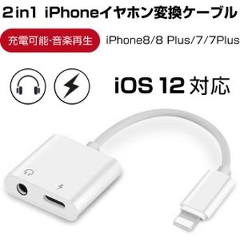 iPhone イヤホン 変換ケーブル ライトニング イヤホン 3.5mm iPhone XR XS XS Max X 8 7 イヤホン ジャック 二股 充電 しながら音楽を