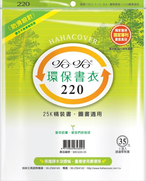 哈哈 BBC220-35 環保書衣25K精裝書、圖書適用-6張入 / 包