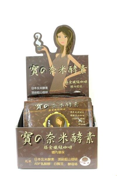 【寶之奈米】酵素咖啡 21包/盒