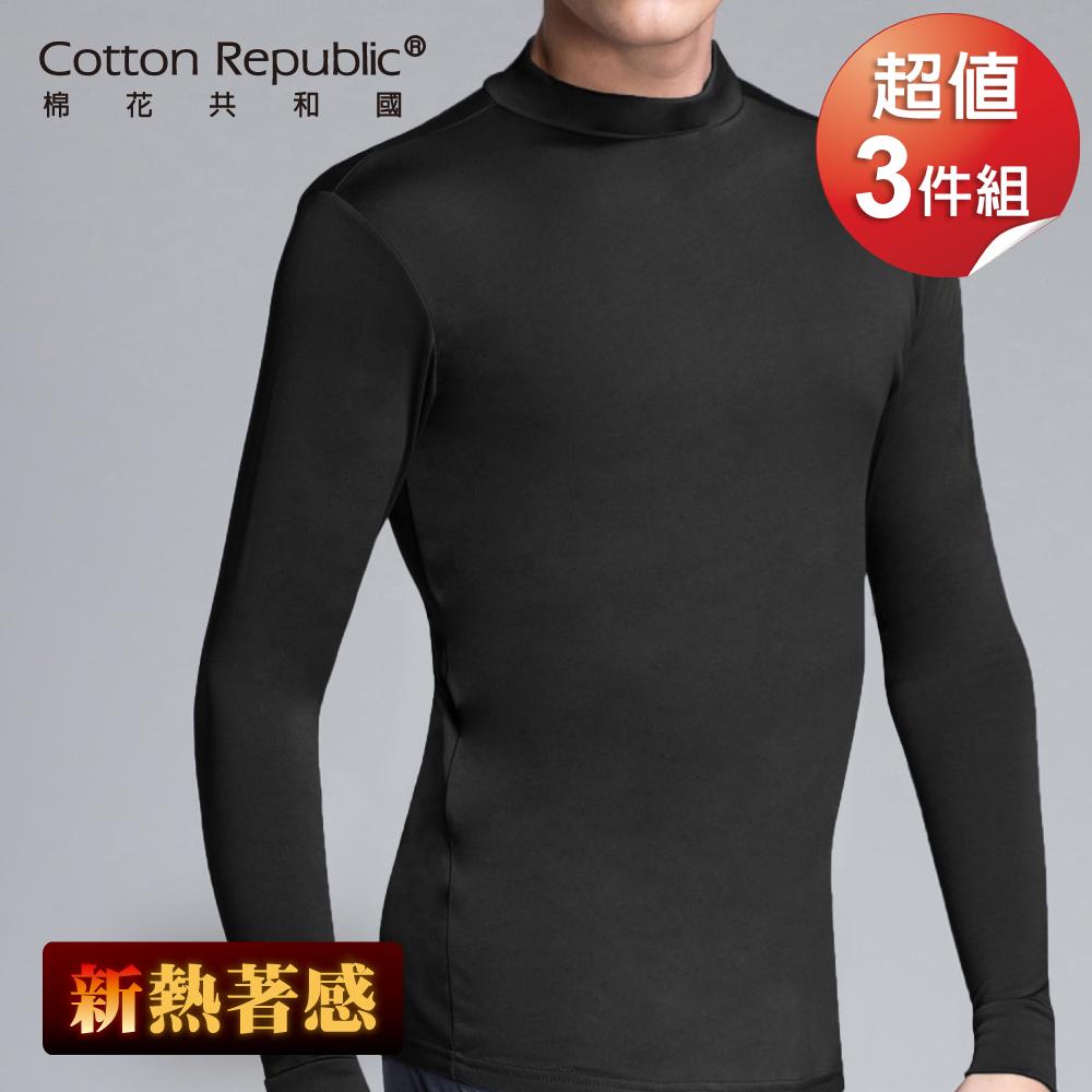 【棉花共和國】新熱著感內刷毛男半高領長袖衫3件組-黑色