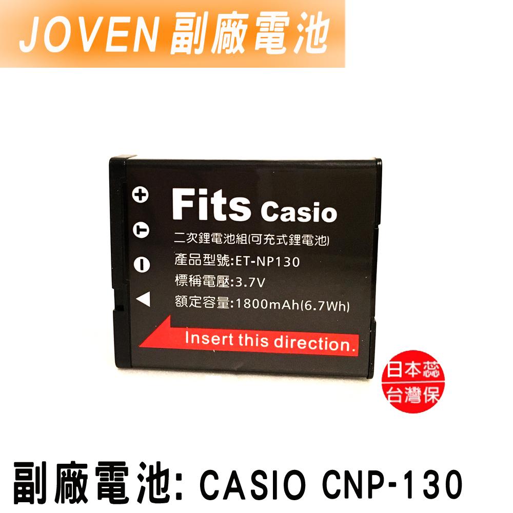 【JOVEN】CASIO NP-130 相機副廠鋰電池