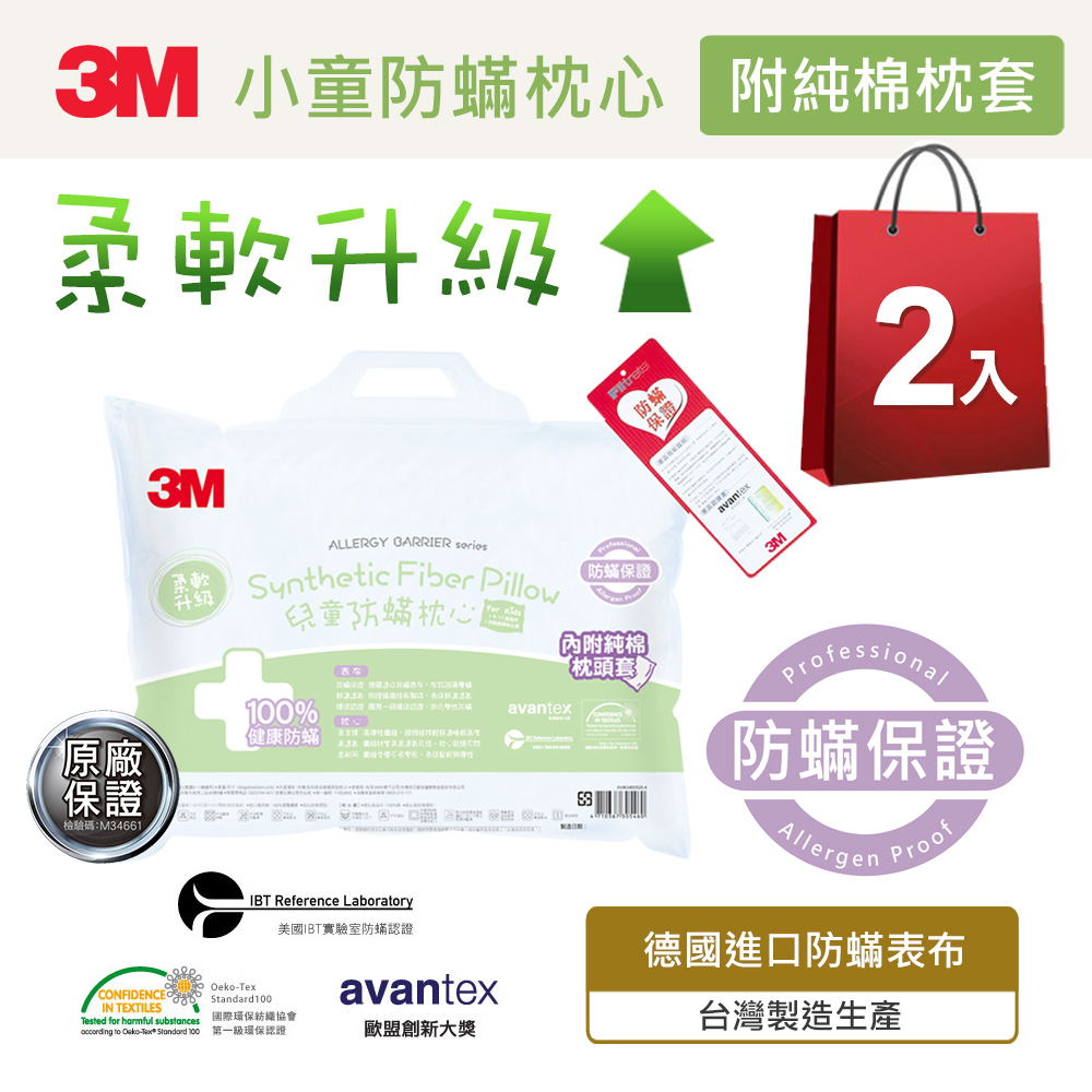 3M 小童防蹣枕心-附純棉枕套-6-11歲適用(超值2入組)