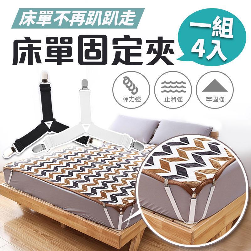 蛇口設計不傷布料床單固定夾 床單固定器 床單固定扣 床單固定釦 床罩固定夾 床單扣