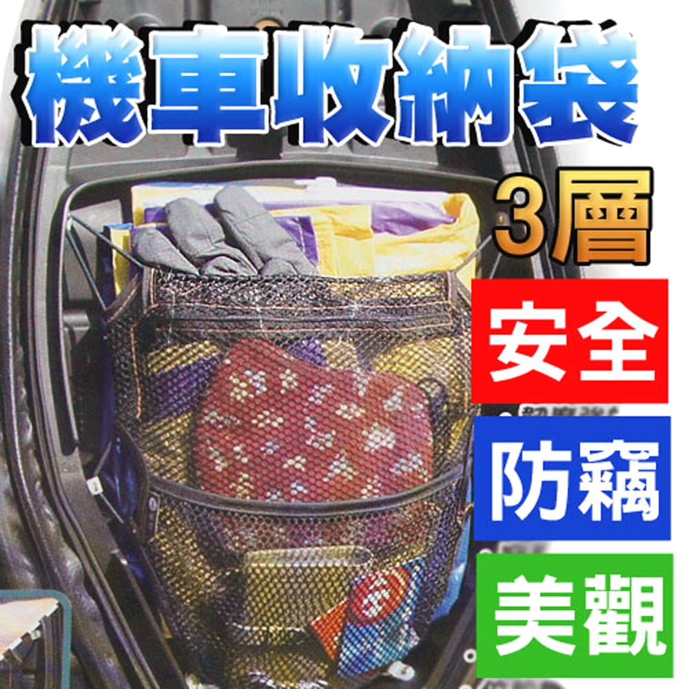 機車收納袋(三層式)