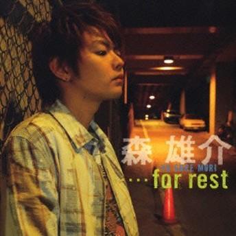 森雄介/・・・for rest(DVD付)
