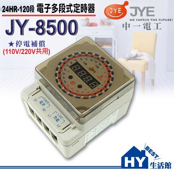 中一電工 JY-8500 電子定時器30A《120段+停電補償150小時定時開關110V/220V兩用》適用熱水器 馬達 招牌燈
