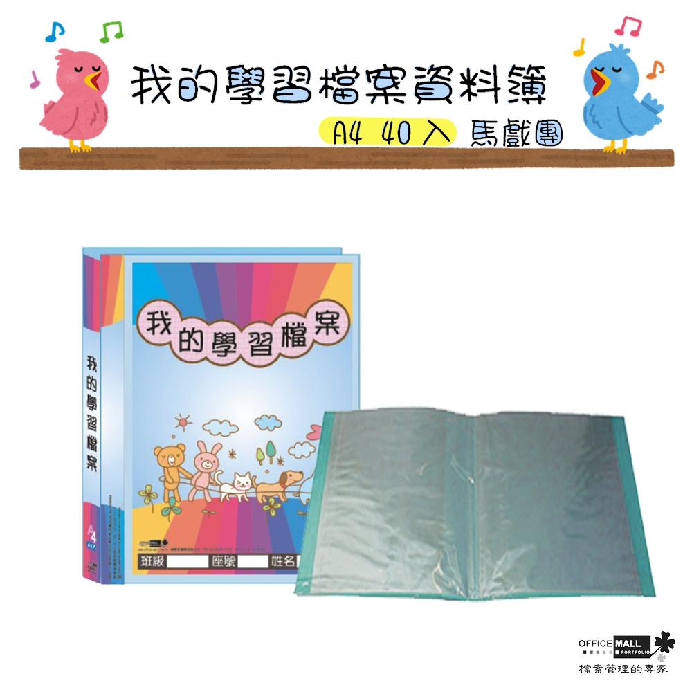 【檔案家】馬戲團A4 40入學檔資料簿-果藍