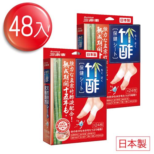 日本竹酢保健貼布(24+24入)共48入裝