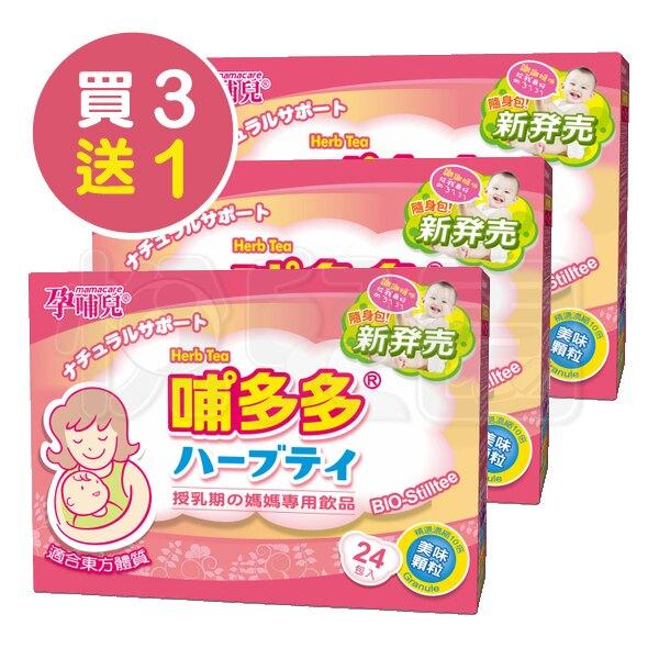 mamacare 孕哺兒 哺多多媽媽飲品(顆粒)24包入【3盒再贈1盒】【悅兒園婦幼生活館】