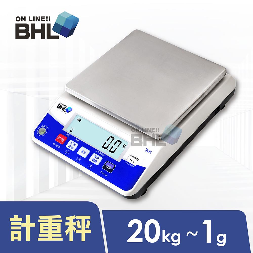【BHL秉衡量電子秤】高精度 白光計重秤 WK-20K〔20kgx1g〕
