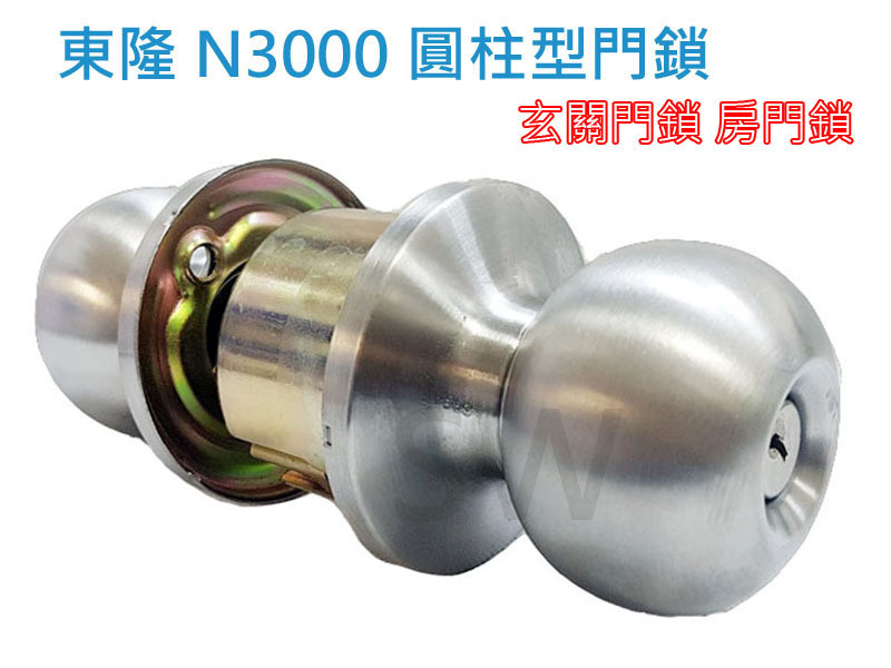 n3000型 東隆喇叭鎖 tong lung 圓柱形門鎖85mm 有鑰匙不銹鋼磨砂銀 鋁門 房間