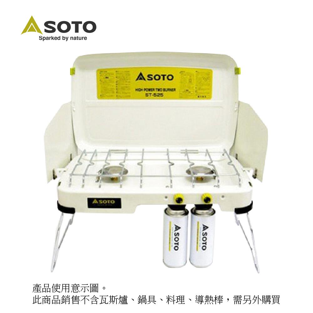 日本SOTO 不銹鋼雙口瓦斯爐 尊爵特仕版白 ST-N525 卡式瓦斯 瓦斯爐 行動廚房