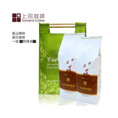 上田 藍山咖啡(1磅)&曼巴咖啡(1磅) 附提袋