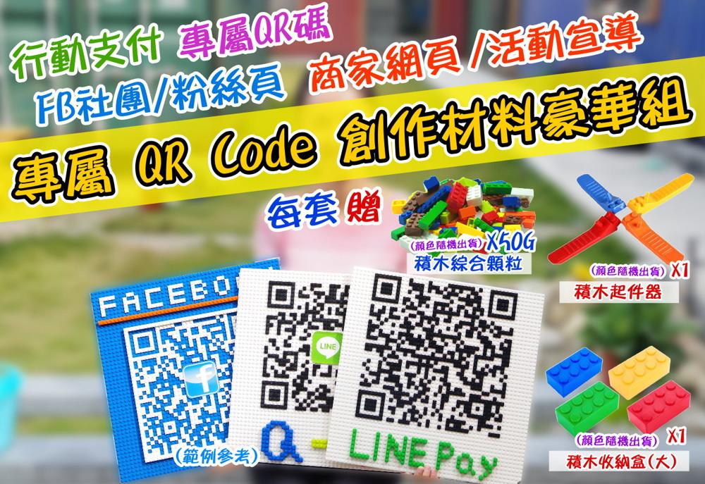 專屬qrcode diy創作豪華組 積木顆粒二維碼製作 行動支付 活動招募 店家宣傳
