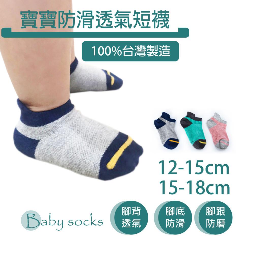 寶寶防滑透氣短襪 / 寶寶襪 / 兒童襪 / 防滑襪 /  amg903fav飛爾美