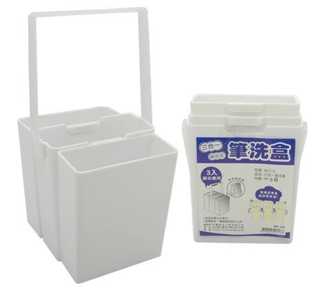 618購物節W.I.P    NC113   三合一筆洗盒  /  個