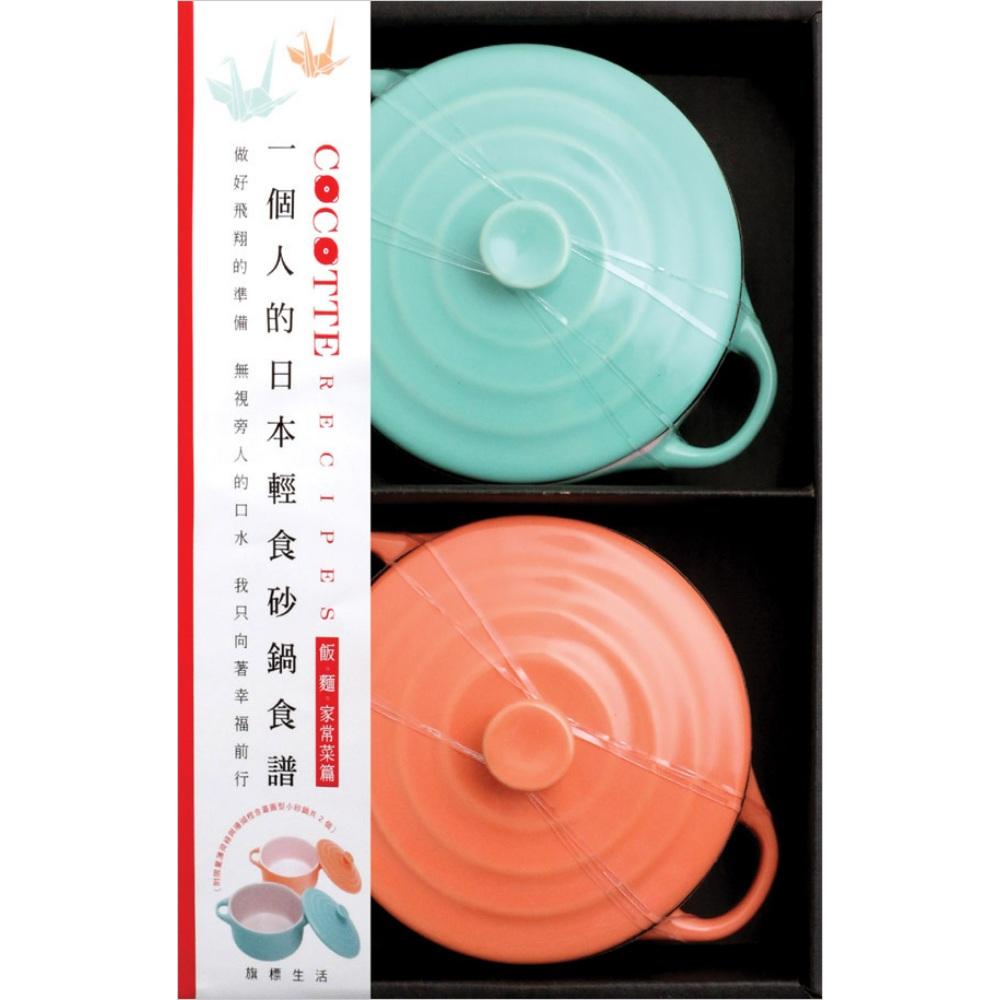 一個人的日本輕食砂鍋食譜:家常菜篇(附薄荷綠與珊瑚橙含蓋圓型小砂鍋共2個)