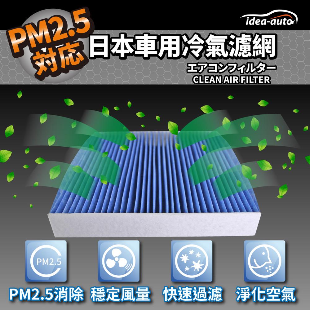 日本idea-autopm2.5車用空調濾網(日產 nissan)-sans012