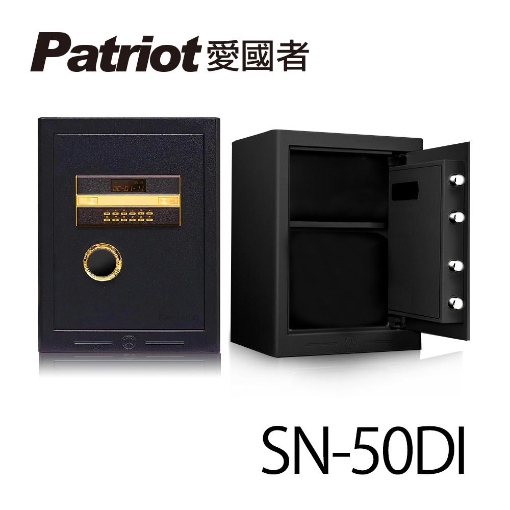 愛國者電子密碼保險箱 sn-50di凱騰
