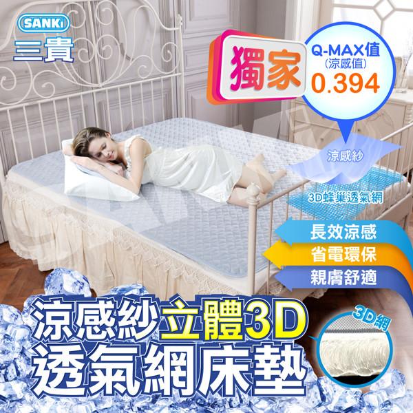 日本sanki 涼感紗立體3d透氣網雙人加大床墊(180*186)+2入枕墊