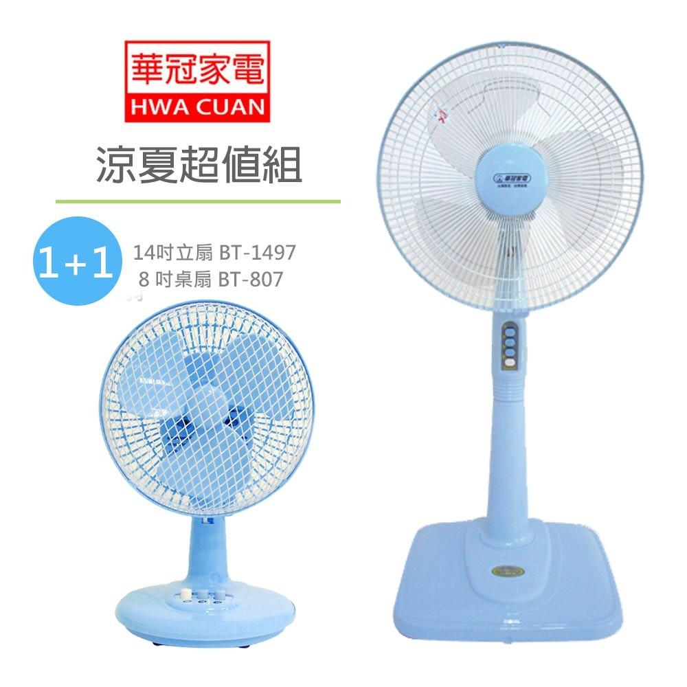 華冠 14吋固定式風扇+8吋桌扇 bt-1497_bt807
