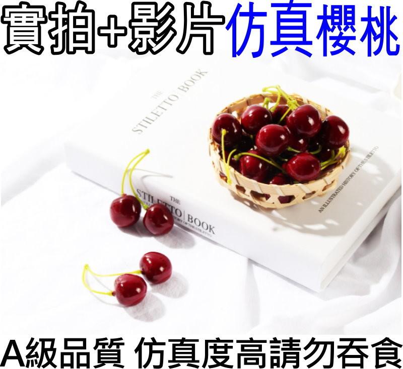 台灣現貨免等拍攝道具仿真櫻桃水果擬真度高拍攝背景擺件裝飾拍照道具ig雜貨zakka飾品化