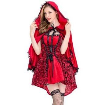 赤ずきん コスプレ 赤ずきんちゃん 仮装 ハロウィン 衣装 コスチューム ドレス サンタ 女性用 ワンピース+マント2点セット Halloween パ