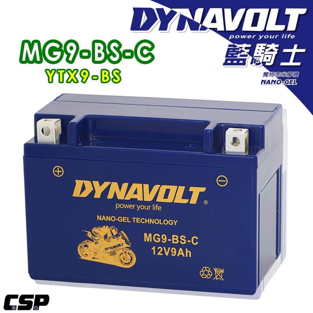【藍騎士】MG9-BS-C 同YUASA湯淺YTX9-BS與GTX9-BS (12V8.6Ah) 奈米膠體機車電瓶