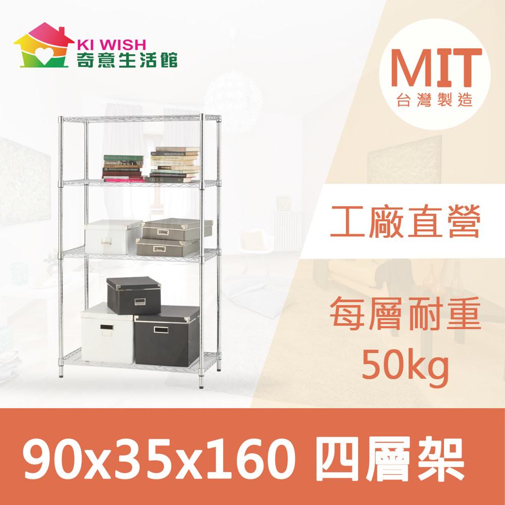 90x35x160四層鐵架-每層耐重50kg