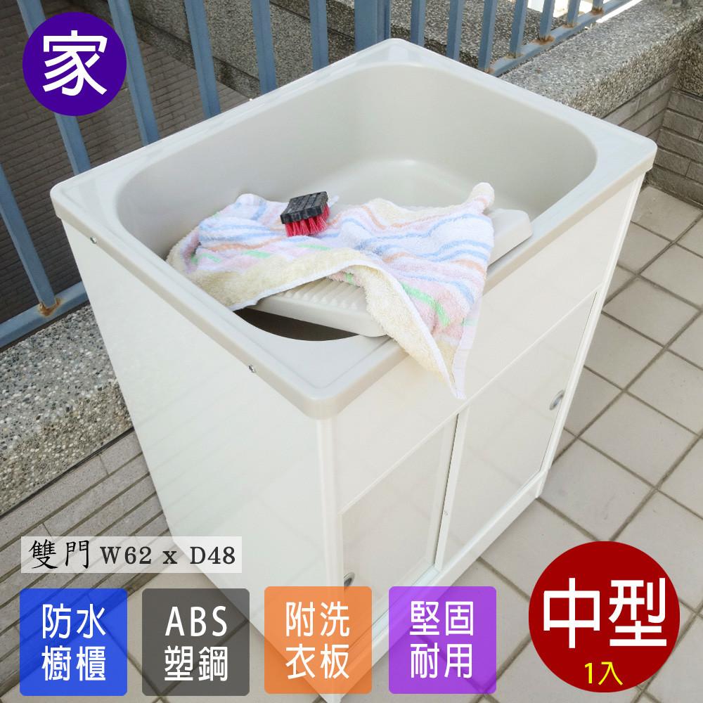 家購水槽 洗手台 洗碗槽 fs-ls006dr日式abs櫥櫃式雙門中型塑鋼洗衣槽 台灣製造
