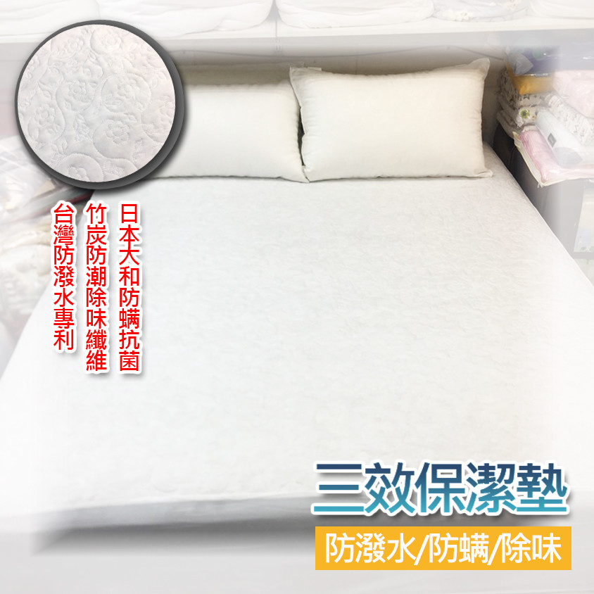 加大((白色))緹花/防潑水/三效多機能保潔墊(竹碳纖維+防潑水+防螨抗菌)