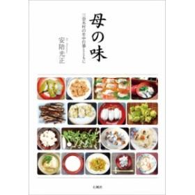 【単行本】 安陪光正 / 母の味 三奈木村の年中行事とともに