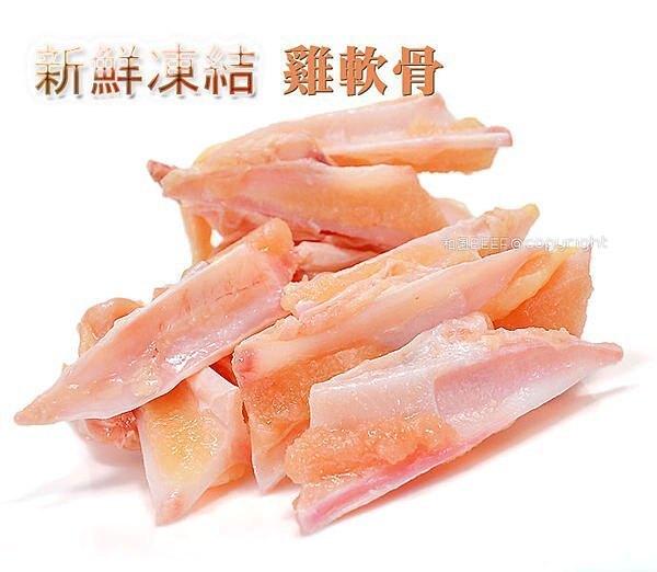 極禾楓肉舖&生鮮雞軟骨