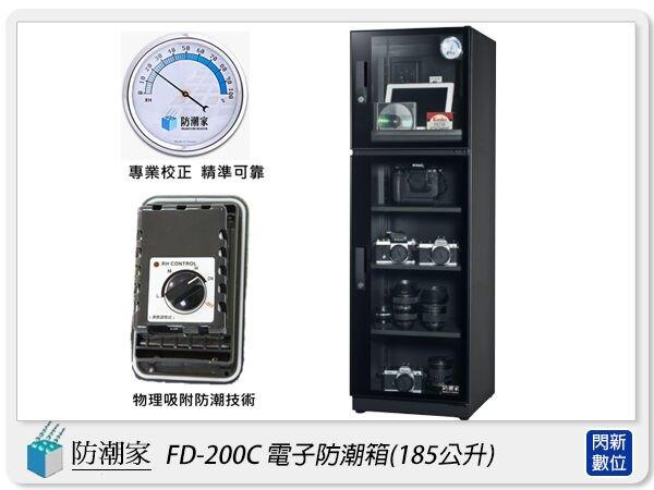 【銀行刷卡金+樂天點數回饋】防潮家 FD-200C 高質感 鏡面門框 電子防潮箱 185L(FD200C,台灣製,五年保固,可調高低層板X4)