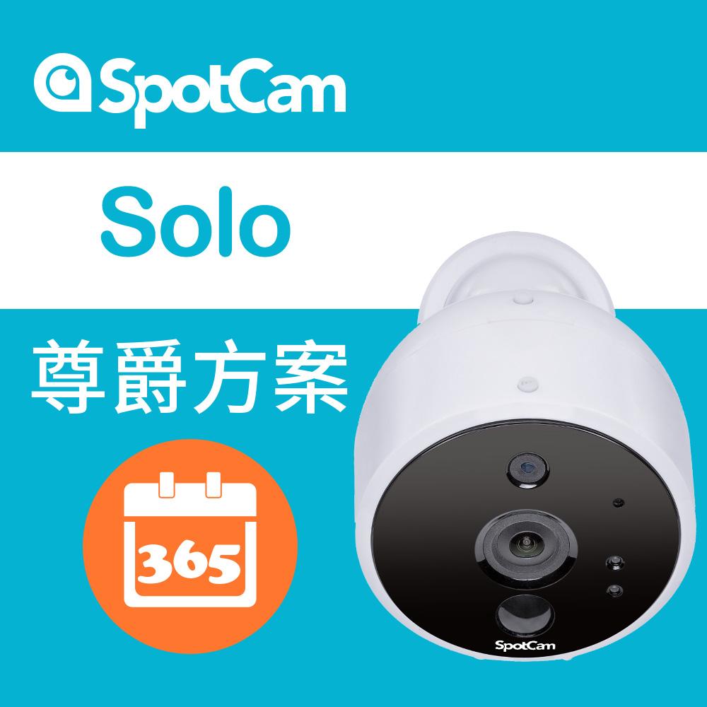 ★快速到貨★SpotCam Solo 365 尊爵方案 - 全無線雲端WiFi攝影機加365天雲端錄影儲存方案