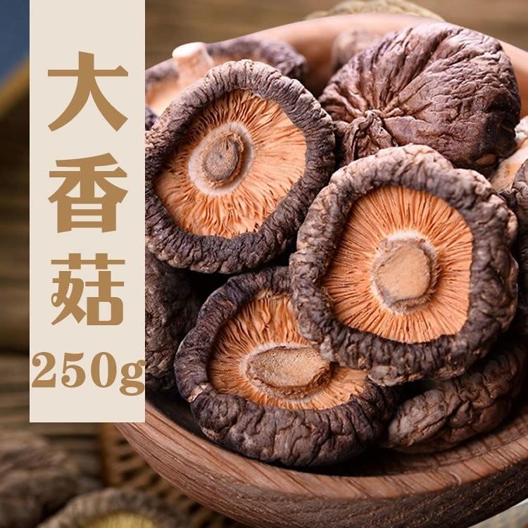 乾香菇台灣大香菇250g(免運)