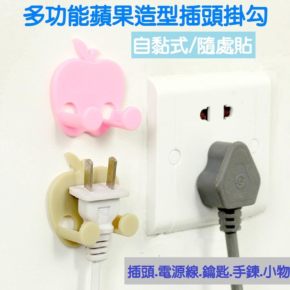 自黏式蘋果造型插座收納掛勾