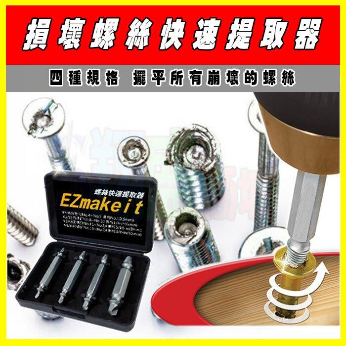 EZmakeit 強化版 損壞螺絲提取器 螺絲拆除器 擰螺絲器 滑牙提取器 崩牙提取器 螺絲取出器 搭配電鑽 家用工具