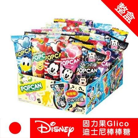 日本 Glico 固力果 迪士尼棒棒糖(整盒/30支) 經典款必買 小朋友最愛 婚禮贈禮 米奇棒棒糖【B060758】