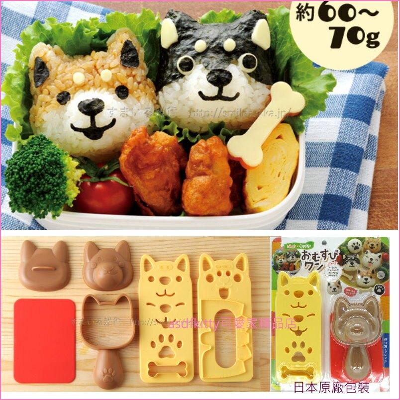 asdfkitty可愛家☆日本ARNEST柴犬手把飯糰模型含海苔切模起司壓模-日本正版商品。居家,家具與寢飾人氣店家asdfkitty可愛家精品店的廚房用品有最棒的商品。快到日本NO.1的Rakute